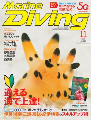 月刊『マリンダイビング』2018年11月号