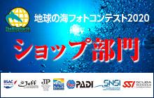 地球の海フォトコンテスト2020 ショップ部門 応募方法