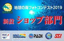 地球の海フォトコンテスト ショップ部門 応募方法