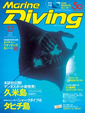 月刊『マリンダイビング』2018年12月号