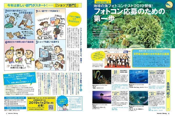 地球の海フォトコンテスト2019 入賞への道