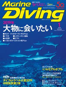 Marine Diving 2019年1月号