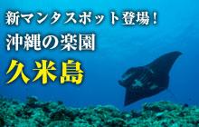新マンタスポット登場!沖縄の楽園・久米島