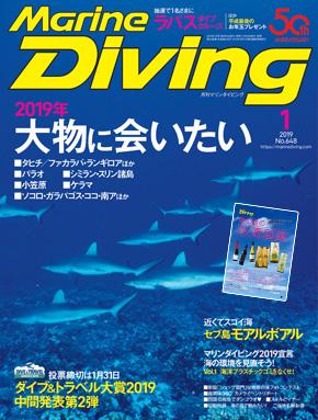月刊『マリンダイビング』2019年1月号