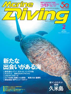 月刊『マリンダイビング』2019年2月号