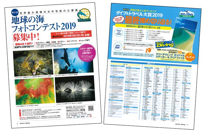 地球の海フォトコンテスト2019 応募締切は1月21日(月)!<br /> ダイブ&トラベル大賞2019 投票締切は1月31日(木)