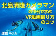 北島清隆カメラマンの作例で学ぶ360°VR動画撮り方のコツ