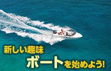 新しい趣味 ボートを始めよう!