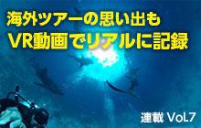 インストラクター3名が世界の海で360°VR撮影!