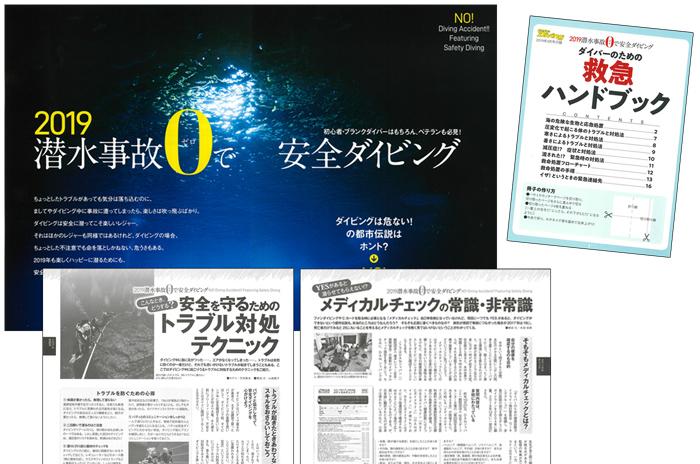 2019<br /> 潜水事故0(ゼロ)で安全ダイビング