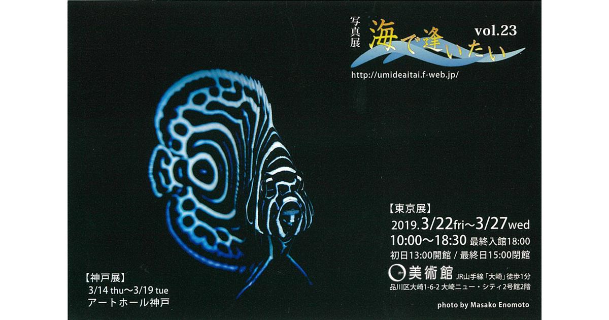 水中写真展「海で逢いたい」vol.23 開催