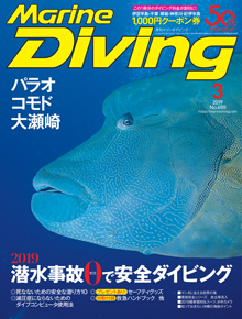 Marine Diving 2019年3月号