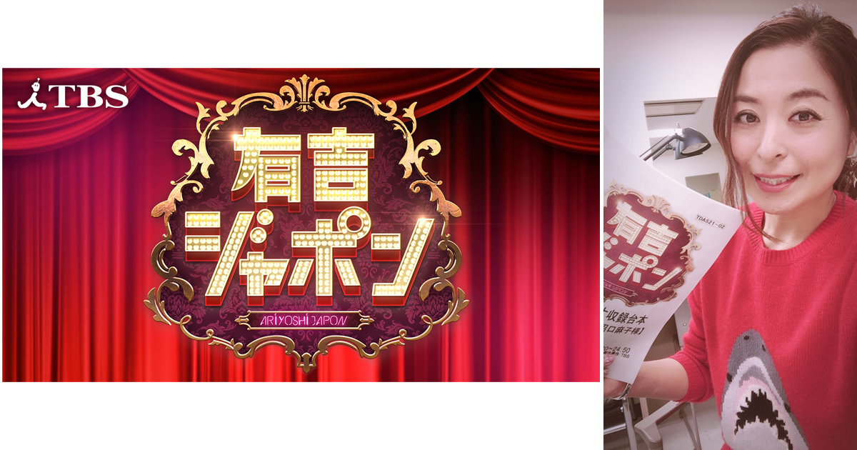 TBS「有吉ジャポン」 沼口麻子先生出演