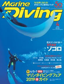 マリンダイビング2019年4月号(海ガール)