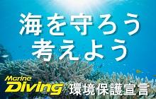 海の環境保護 トピックス・最新情報