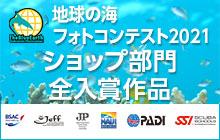 地球の海フォトコンテスト2021 ショップ部門入賞作品発表!