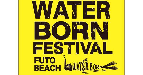 富戸で「WATER BORN FESTIVAL」開催!