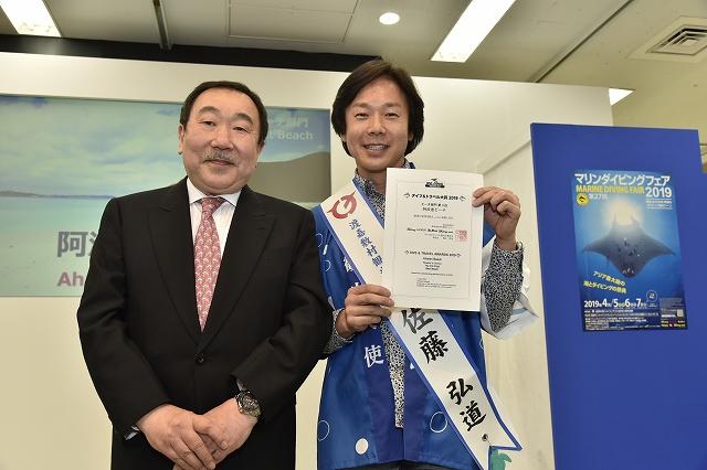 ひろみちお兄さんこと、体操のお兄さん、佐藤弘道さんも渡嘉敷村観光大使として賞状を受け取った