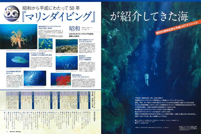 昭和から平成にわたって<br /> 『マリンダイビング』が紹介してきた海