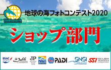 地球の海フォトコンテスト2020 ショップ部門入賞作品発表!