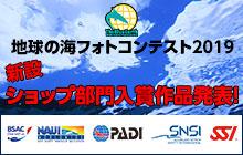 地球の海フォトコンテスト2019 ショップ部門入賞作品発表!