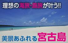 現地ガイドに聞いた!美景あふれる宮古島