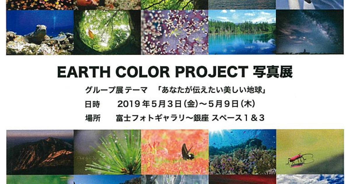 EARTH COLOR PROJECT 写真展 開催