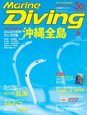 月刊『マリンダイビング』2019年6月号