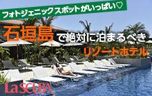 石垣島で絶対に泊まるべきリゾートホテル