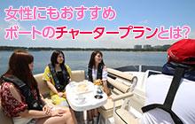 女性にもおすすめ ボートのチャータープランとは?