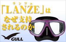 GULLのマスク「LANZE」の5つの魅力と安全へのこだわり