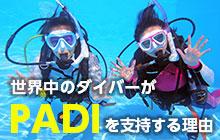 世界中のダイバーがPADIを支持する理由