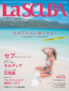 La SCUBA ラ・スクーバ Vol.12