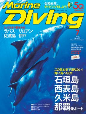 月刊『マリンダイビング』2019年7月号