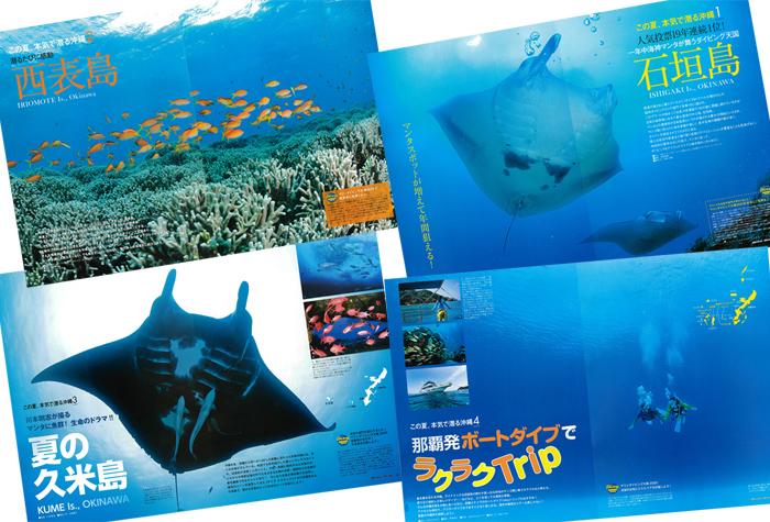 この夏、本気で潜る沖縄