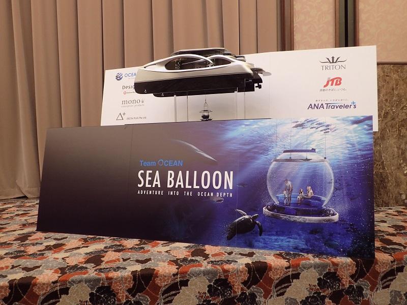 SEA BALLOON 1/30スケール模型
