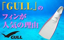 「GULL」のフィンが世界中のダイバーに愛されている理由