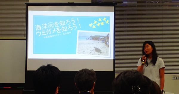 「小笠原ナイト」でウミガメを知る レポート