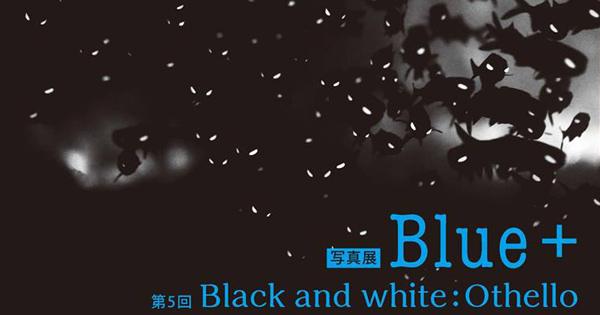 テーマはモノクロ! 関西で写真展「Blue+」