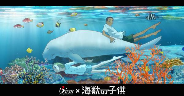 《Bism》×『海獣の子供』 オリジナル壁紙