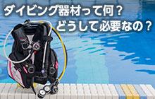 ダイビング器材って何?どうして必要なの?
