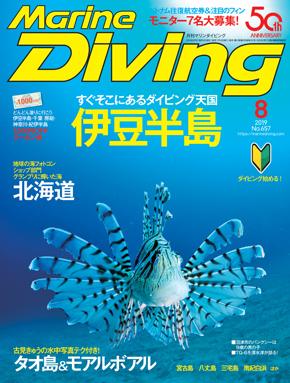 月刊『マリンダイビング』2019年8月号
