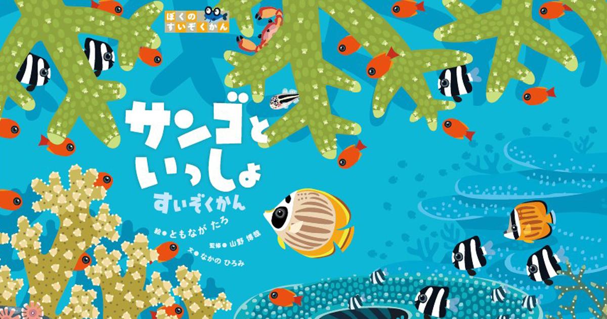 絵本『サンゴといっしょすいぞくかん』発売!