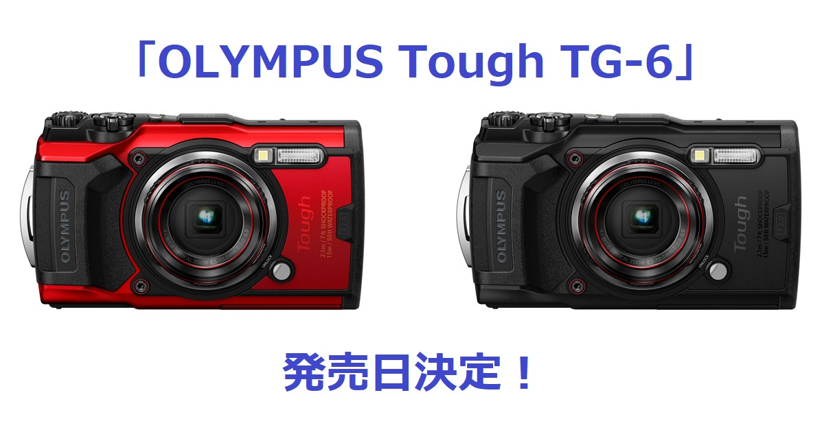 「OLYMPUS Tough TG-6」発売日決定!