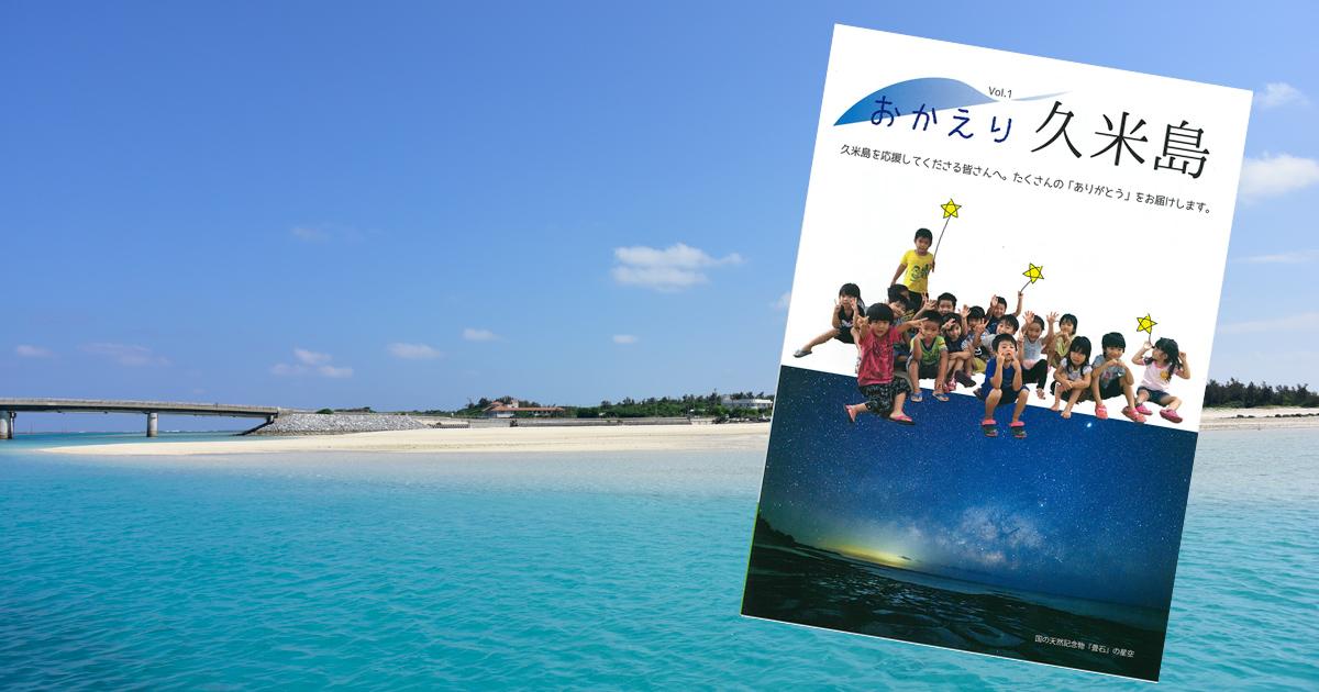 久米島の温もりを伝えるニュースレター発行!