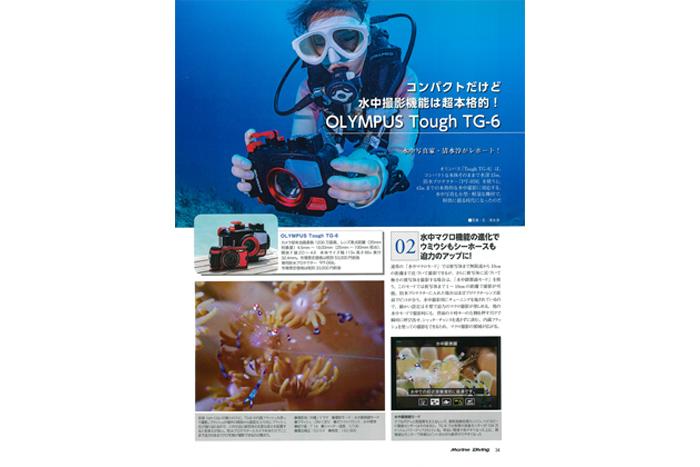 オリンパスTough<br /> TG-6を清水淳さんがレポート!