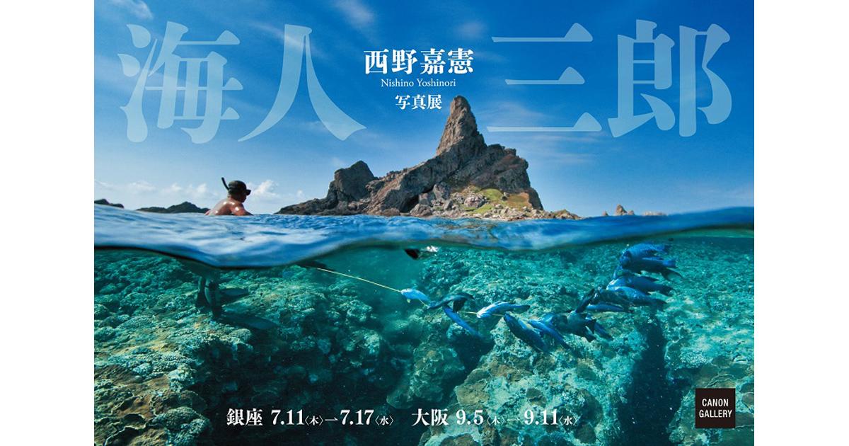 人と自然の共存を考える 写真展「海人三郎」