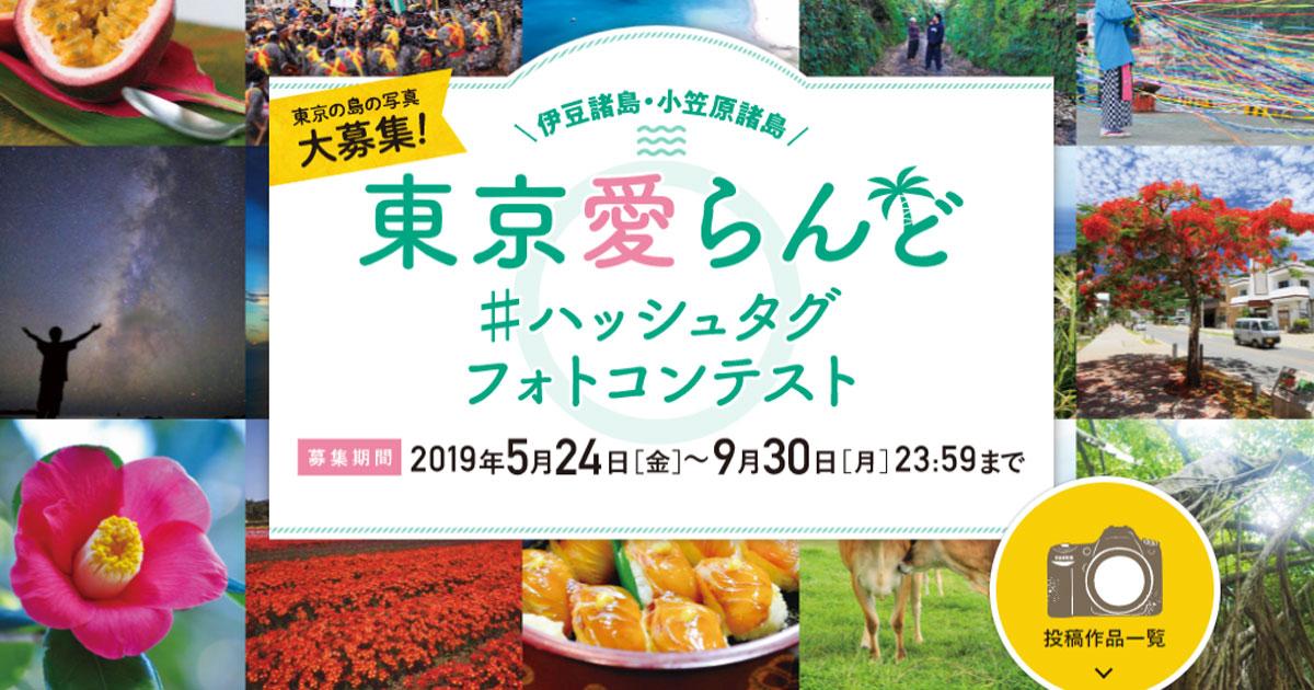 東京の島の写真大募集 「#東京愛らんど」で参加