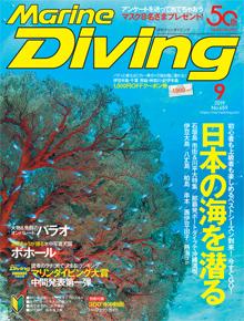 マリンダイビング2019年9月号(海ガール)