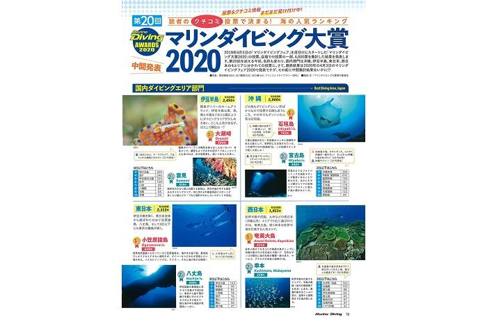 マリンダイビング大賞2020中間発表 第1弾!